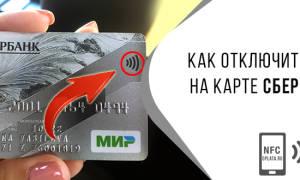 Как отключить бесконтактную оплату с карты сбербанка