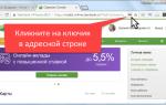 Как убрать логин и пароль при входе в сбербанк онлайн