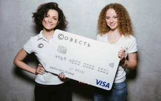 Кредитная карта совесть: отзывы, стоит ли открывать