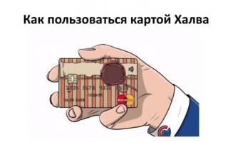 Кредитная карта халва: подробная информация