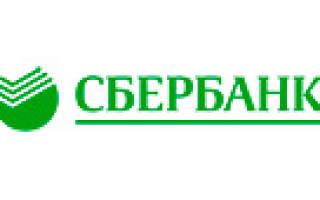 Онлайн-заявка на рефинансирование кредита в сбербанке