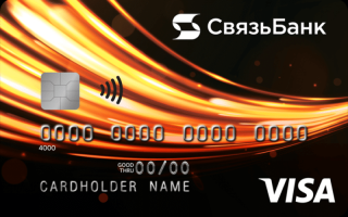 Кредитные карты связь банка: условия