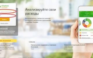 Сбербанк заблокировал сбербанк онлайн: что делать