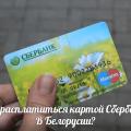 Можно ли расплачиваться картой сбербанка в белоруссии