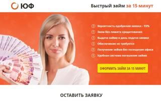 Юнион финанс: официальный сайт, отзывы