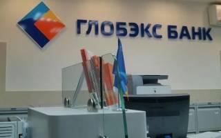 Банк глобэкс: вклады физических лиц