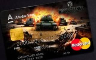 Как привязать карту альфа-банка к аккаунту world of tanks