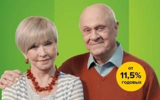 Кредит россельхозбанка пенсионерам: условия