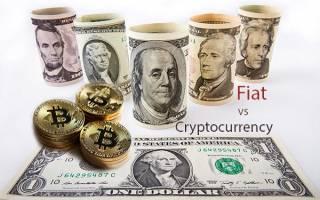 Что такое фиат в криптовалюте
