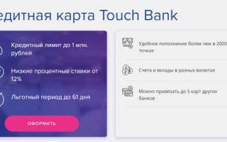 Кредитная карта тач банк: отзывы, как оформить