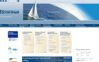 Банк союзный: официальный сайт, проблемы