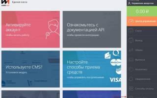Единый кошелек в сбербанк онлайн