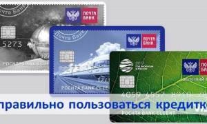 Можно ли расплачиваться картой почта банк в магазинах
