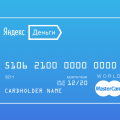 Виртуальная карта яндекс деньги: как пользоваться
