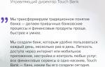 Touch bank: отзывы клиентов по кредитам