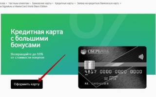 Кредитная карта visa signature сбербанк