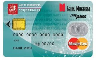 Нашел социальную карту москвича: как вернуть
