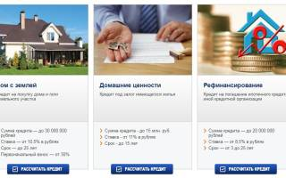 Ипотека банка союз: условия