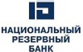 Национальный резервный банк: официальный сайт