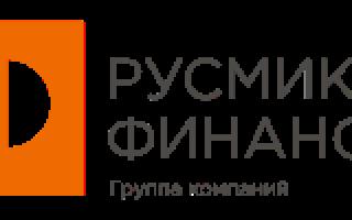 Русмикрофинанс: официальный сайт, отзывы