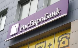 Кредитная карта росевробанка: условия