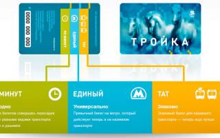 Сколько стоит проезд в автобусе в москве по карте тройка