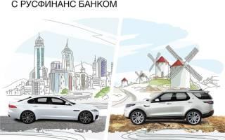 Автокредит русфинанс банка: условия, отзывы