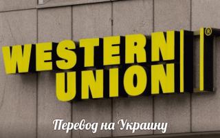Перевод вестерн юнион из россии в украину