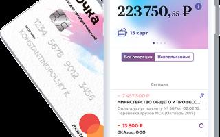 Банк точка: открытие расчетного счета для ип