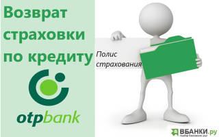 Можно ли вернуть страховку в отп банке