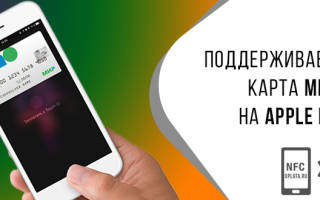 Карта мир и apple pay