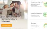 Сбербанк страхование: защита близких плюс