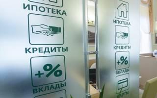 Ипотека сбербанка: общие условия кредитования