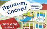 Страхование втб «привет, сосед»