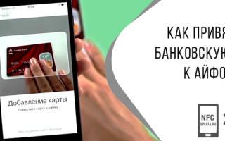 Как привязать карту к айфону