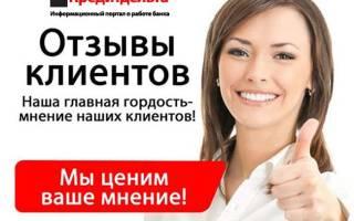 Ипотека дельтакредит банк: отзывы, условия