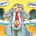 Страховка от потери работы сбербанка