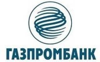 Газпромбанк эквайринг: тарифы для ип