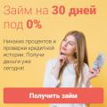 Кредитный донор без предоплаты