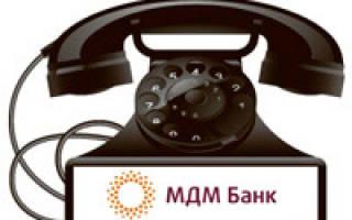 Бесплатный телефон горячей линии мдм банка