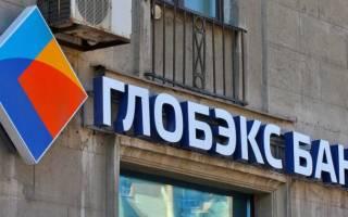 Глобэкс банк: потребительский кредит