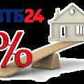 Снижение ставки по ипотеке втб