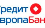 Кредит наличными в европа банке: онлайн-заявка