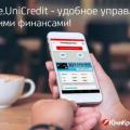 Юникредит банк: мобильный банк