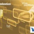 Кредитная карта запсибкомбанка: условия