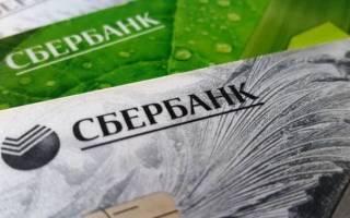 Что будет если не пользоваться кредитной картой сбербанка