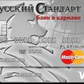 Карта «банк в кармане» русский стандарт: условия