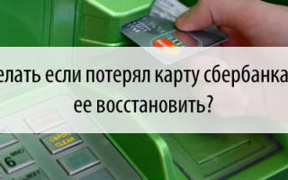 Что делать, если потерял кредитную карту сбербанка