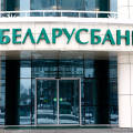 Банки-партнеры белинвестбанка в минске
