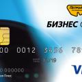 Использование корпоративных банковских карт